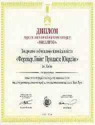 Сертификаты качества, форевер ливинг, форевер ливинг продактс, алоэ вера